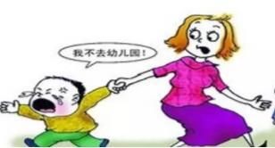 宝贝入园准备 家长做好这四点避免幼儿焦虑症