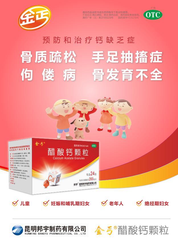 儿童补钙 就找金丐醋酸钙颗粒